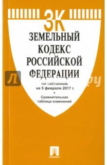 Земельный кодекс Российской Федерации по состоянию на 5 февраля 2017 года