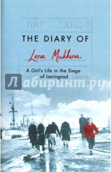 Diary of Lena MukhinaХудожественная литература на англ. языке<br>In May 1941 Lena Mukhina was an ordinary teenage girl, living in Leningrad, worrying about her homework and whether Vova, the boy she liked, liked her. Like a good Soviet schoolgirl, she was also diligently learning German, the language of Russia s Nazi ally. And she was keeping a diary, in which she recorded her hopes and dreams. Then, on 22 June 1941, Hitler broke his pact with Stalin and declared war on the Soviet Union. All too soon, Leningrad was besieged and life became a living hell. Lena and her family fought to stay alive; their city was starving and its citizens were dying in their hundreds of thousands. From day to dreadful day, Lena records her experiences: the desperate hunt for food, the bitter cold of the Russian winter, the cruel deaths of those she loved. The Diary of Lena Mukhina is a truly remarkable account of this most terrible era in modern history. It offers readers the vivid first-hand testimony of a courageous young woman struggling simply to survive.<br>