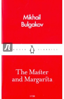 The Master and MargaritaХудожественная литература на англ. языке<br> Manuscripts don t burn <br>This ribald, carnivalesque satire - featuring the Devil, true love and a gun-toting cat - was written in the darkest days of the Soviet Union and became an underground sensation.<br>