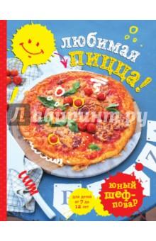 Любимая пиццаДетская кулинария<br>Кто не любит пиццу? Все любят пиццу, особенно маленькие непоседы. Теперь и у них есть возможность устроить дома маленькую Италию и угостить родных домашней, ароматной, аппетитной пиццей.<br>