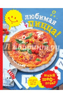 Сотникова Т. Любимая пицца