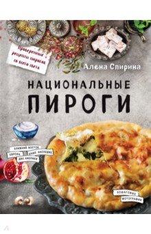 Спирина Алена Вениаминовна Национальные пирог