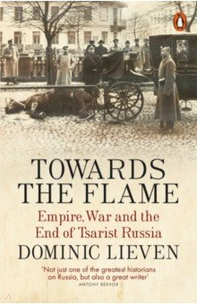 Towards the Flame. Empire, War and the End of Tsarist RussiaКультура, искусство, наука на английском языке<br>TLS BOOKS OF THE YEAR 2016 FINANCIAL TIMES BOOKS OF THE YEAR 2015 WINNER OF THE PUSHKIN HOUSE RUSSIAN BOOK PRIZE 2016  Magisterial...reveals how much is at stake for world order in Ukraine and Syria.  Rachel Polonsky  As much as anything, World War I turned on the fate of Ukraine  The decision to go to war in 1914 had catastrophic consequences for Russia. The result was revolution, civil war and famine in 1917-20, followed by decades of communist rule. Dominic Lieven s powerful and original book, based on exhaustive and unprecedented study in Russian and many other foreign archives, explains why this suicidal decision was made and explores the world of the men who made it, thereby consigning their entire class to death or exile and making their country the victim of a uniquely terrible political experiment under Lenin and Stalin. Dominic Lieven is a Senior Research Fellow of Trinity College,Cambridge University, and a Fellow of the British Academy. His book Russia Against Napoleon (Penguin) won the Wolfson Prize for History and the Prize of the Fondation Napoleon for the best foreign work on the Napoleonic era<br>
