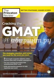 Cracking GMAT w/2 Practice Tests, 2017