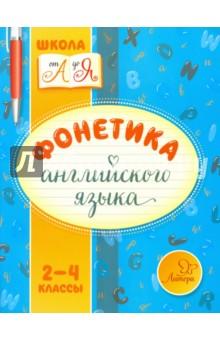 Селиванова Марина Станиславовна Фонетика английского языка. 2-4 классы