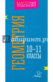 Селиванова Марина Станиславовна Геометрия. 10-11 классы