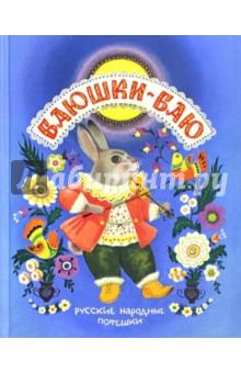 Баюшки-баю. Русские народные потешки