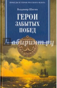 Герои забытых побед, Шигин Владимир Виленович