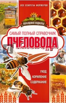 Самый полный справочник пчеловодаНасекомые<br>О том, как организовать приусадебную пасеку, существенно повысить медосбор, предотвратить роение и болезни пчел, правильно подготовить пчелиные семьи к зимовке, перерабатывать и хранить продукты пчеловодства, узнают начинающие и опытные пчеловоды. Вы узнаете о главной составляющей пасеки - пчелином доме, о конструктивных особенностях различных типов ульев.<br>Эта книга для тех, кто решил связать свою жизнь с удивительным миром крылатых тружениц.<br>