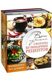 Ваш лучший сборник кулинарных рецептов. Комплект из 3-х книгНациональные кухни<br>Научиться готовить разнообразно совсем не сложно. Комплект Ваш лучший сборник кулинарных рецептов, состоящий из 3 книг, поможет вам в этом!<br>Вас ждет феерическое разнообразие рецептов салатов, всевозможных закусок, замечательных супов, блюд из мяса, рыбы и овощей, прекрасных десертов. Особой прелестью обладают рецепты исконно русской кулинарии, традиционные национальные кушанья Востока наполнены своеобразным этническим колоритом, универсальные рецепты на каждый день можно использовать как с привычными ингредиентами, так и с чем-то новым.<br>Вкусная энциклопедия. 200 уникальных рецептов на каждый день<br>Плов, любовь и другие удовольствия<br>Русская кулинарная книга. Кушать подано!<br>Порадуйте себя и своих близких! Приятного аппетита!<br>