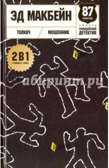 ТолкачКриминальный зарубежный детектив<br>В произведениях Эда Макбейна Толкач и Мошенник повествуется о тяжелой и сложной, полной опасностей, работе полицейских в одном из городов Америки.<br>