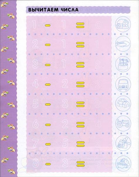 Иллюстрация 1 из 12 для Таблицы сложения и вычитания. Обучающая игра с наклейками (Сова с мороженым)   Лабиринт - книги. Источник: Лабиринт