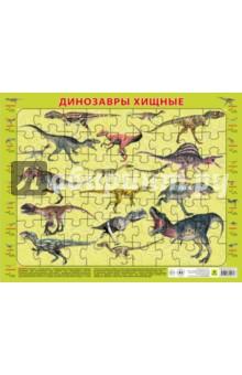 Динозавры хищные. Детский пазл на подложке (63 элемента)Пазлы (54-90 элементов)<br>Динозавры хищные. Детский пазл на подложке.<br>Размер: 36х26 см.<br>Состоит из 63 элементов.<br>Материал: картон.<br>Для детей старше 3-х лет.<br>