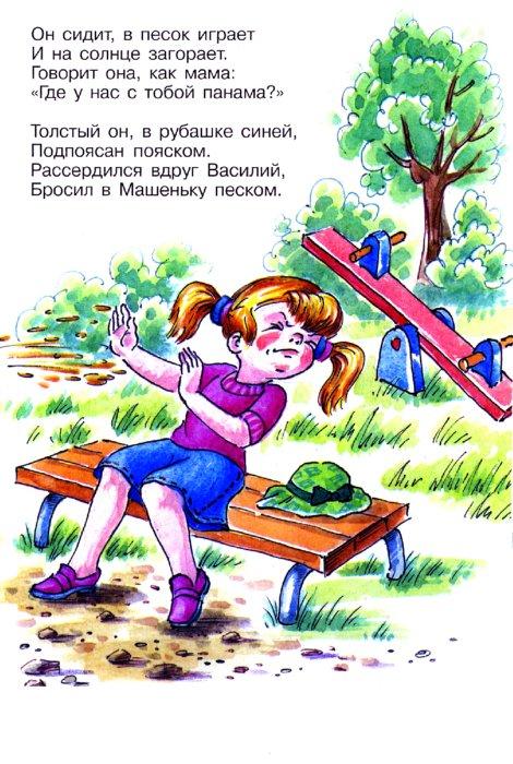 Иллюстрация 1 из 10 для Машенька растет. Первый урок - Агния Барто | Лабиринт - книги. Источник: Лабиринт