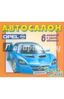 Автосалон: Opel