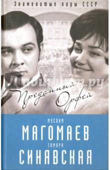 Муслим Магомаев и Тамара Синявская Преданный Орфей