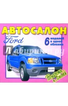 Автосалон. Ford. 6 моделей в одной обложке