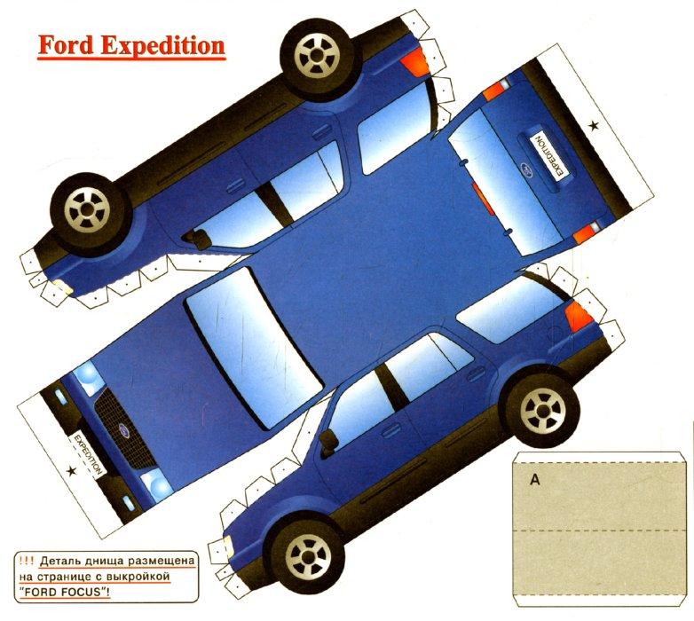 Иллюстрация 1 из 7 для Автосалон. Ford. 6 моделей в одной обложке - Д. Волонцевич | Лабиринт - книги. Источник: Лабиринт