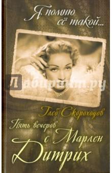 Пять вечеров с Марлен ДитрихДеятели культуры и искусства<br>В 1963 году секс-символ мирового кинематографа единственный раз посетила Россию. Известному писателю Глебу Скороходову довелось провести с Марлен все пять вечеров, что она была в Москве. История жизни легендарной актрисы и певицы, рассказанная за пять встреч, приоткрывает завесу тайны непреходящего обаяния женщины-легенды.<br>