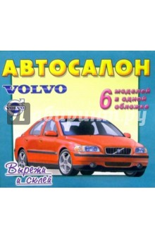 Автосалон: Volvo
