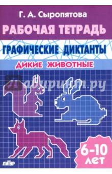 Дикие животные. Рабочая тетрадь для детей 6-10 лет