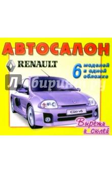 Автосалон: Renault