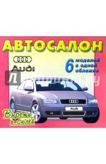 "Аннотация к книге  ""Автосалон: Audi """