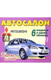 Автосалон: Mitsubishi