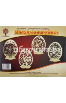 Сборная деревянная модель Пасхальные яйца (80059)Сборные 3D модели из дерева неокрашенные мини<br>Сборная деревянная модель. Пасхальные яйца. 4 шт.<br>Количество деталей: 8.<br>