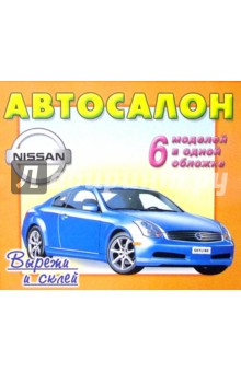Автосалон: Nissan