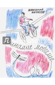 Динамис мобилисПовести и рассказы о детях<br>Герои рассказов и повестей Николая Внукова - отчаянные ребята. Каких только приключений они не находят на свою голову! Например, пробираются ночью в соседский сад, чтобы нарвать необыкновенно вкусных яблок, пускаются нищенствовать или прыгают с парашютной вышки. Смекалки, находчивости и целеустремлённости им не занимать: внуковские мальчишки учат английский язык с помощью йоги, строят энтомоптер и телескоп своими руками, изучают законы физики с помощью солнечных зайчиков... И несмотря на подчас нешуточные последствия и даже такое серьёзное испытание, как непонимание родных, семиклассники остаются мечтателями - а значит, самыми счастливыми людьми на свете. <br>Текст печатается по изданию: Внуков Н. Динамис мобилис : рассказы и повести. Л.: Детская литература, 1972.<br>