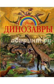 ДинозаврыЖивотный и растительный мир<br>Каким бы был современный мир, если бы 65 млн. лет назад динозавры не вымерли и эпоха этих удивительных существ продолжалась по сей день? Вряд ли в таком мире нашлось бы место человеку - как можно ужиться на одной планете с теми, кого называют ужасными ящерами? Эта книга расскажет о них - царях природы тех далеких времен. Вы узнаете и о гигантах, которые были выше башенного крана, и о маленьких динозаврах, которые были немногим больше современной ящерицы, познакомитесь с ужасными хищниками, чья пасть была украшена несколькими рядами острых зубов, и травоядными ящерами, которые мирно паслись на доисторических лугах. Когда на Земле появились первые динозавры? Как ученые смогли восстановить их внешний вид? Неужели некоторые ящеры были покрыты перьями? Что положило конец эре динозавров? Узнайте ответы на эти и многие другие вопросы, изучая эту прекрасно иллюстрированную энциклопедию.<br>Для среднего школьного возраста.<br>