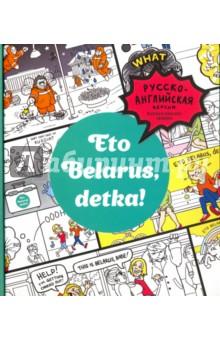 Eto Belarus, detka!Билингвы (английский язык)<br>Ироничный и в то же время вдумчивый и открытый взгляд на белорусов, их обычаи и менталитет. Книга исследует самые колоритные аспекты повседневной жизни белорусов, давая совершенно обоснованные, пускай и юмористические объяснения, казалось бы, нелогичным и порой даже шокирующим вещам. Книга проливает новый свет и показывает абсолютно иную перспективу на удивительную культуру Края голубых озер. Это должны прочитать все, кто интересуется Беларусью и хотел бы узнать больше про эту бесконечно занимательную страну.<br>