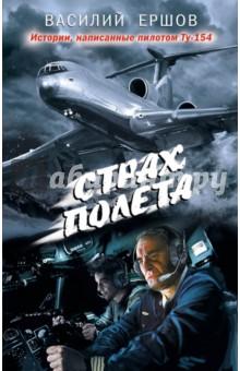 Страх полетаСовременная отечественная проза<br>Немолодой, но опытный пилот Климов ведет воздушное судно в Норильск. Вдруг один из двигателей самолета воспламеняется. Пожар удается быстро потушить, но огонь повреждает гидросистему, и Ту-154 полностью теряет управление. Климову чудом удается удержать машину в воздухе и направить ее на скованный гладким льдом Байкал. Синоптики передают: к озеру стремительно приближается холодный фронт, идущий из Арктики, и если самолет не успеет сесть до его прихода, то неминуемо разобьется. По самолету ударяет сильный шквалистый ветер сарма. Высота стремительно падает. Отказывает локатор. Один из пассажиров в истерике начинает ломиться в пилотскую кабину. Что произойдет через считанные секунды - не знает никто…<br>