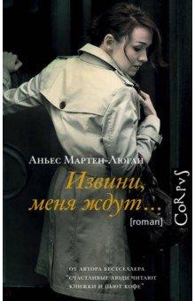 Извини, меня ждутСовременная зарубежная проза<br>Извини, меня ждут… - новый, уже четвертый роман о любви, написанный блестящей молодой француженкой Аньес Мартен-Люган. Известность ей принес в 2013 году бестселлер Счастливые люди читают книжки и пьют кофе, за которым последовали еще два - У тебя все получится, дорогая моя и Влюбленные в книги не спят в одиночестве. В мире продано больше миллиона ее книг.<br>Амбициозная переводчица Яэль жертвует ради карьеры всем - личной жизнью, семьей, развлечениями - и не замечает, как она одинока. Когда-то Яэль была веселой, беззаботной студенткой, всегда окруженной друзьями. Теперь, когда ей за тридцать, она даже запрещает себе слушать музыку, чтобы не пробуждать бесполезных эмоций. Однако вопреки ее воле все меняется, когда она случайно встречает друга юности, исчезнувшего из ее жизни много лет назад<br>