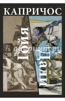 Капричос. Гойя. ДалиЗарубежные художники<br>Капричос. Гойя. Дали.<br>Диалог великих испанцев.<br>Книга посвящена двум сериям Капричос, созданным Франсиско Гойей и Сальвадором Дали с разрывом почти в два столетия, но тесно связанным между собой. Капричос Гойи являются одним из самых известных в мире графических произведений. Капричос Дали, созданные как диалог с великим предшественником, также широко известны, но в России публикуются впервые. Впервые в одной книге можно увидеть все восемьдесят офортов Гойи и все восемьдесят офортов Дали. Впервые дан перевод авторских названий листов Дали. В книге сделан новый перевод подписей Гойи к офортам графической серии.<br>Книгу открывают статьи, посвященные истории создания двух Капричос и рассказывающие о месте, которое они занимают в творчестве великих мастеров. Офорты сопровождаются комментариями раскрывающими обстоятельства создания или содержание отдельных листов Гойя и Дали.<br>Выход издания приурочен к выставке Капричос. Гойя и Дали в ГМИИ им. А.С.Пушкина (Экспозиция начнёт работу 24 января 2017)<br>Изображения серии иллюстраций Капричос Сальвадора Дали из собрания Бориса Фридмана, экземпляр № 145<br>Перевод подписей к офортам: Н.Р. Малиновская, Т.И. Пигарёва<br>Серия офортов Капричос - одна из вершин графического творчества Франсиско Гойи. Капричос - жанр, сложившийся в искусстве Западной Европы на рубеже XVI-XVII веков, предполагающий создание в изобразительном искусстве, музыке или поэзии серии капризов или фантазий, объединенных общей темой. Сложный замысел графической серии из 80 офортов требовал от Гойи подписей к работам. В книге сделан новый перевод на русский язык названий Гойи к офортам графической серии.<br>Почти через 180 лет после публикации графической серии Франсиско Гойи, его соотечественник, сюрреалист Сальвадор Дали представил свое прочтение офортов, созданных Гойей. Дали ввёл в изображения Гойи дополнительных персонажей, детали и красочные элементы, комментируя произведения Гойи, вовлекая его героев в