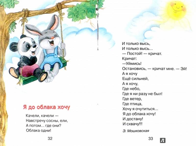 Стих про степана степанова