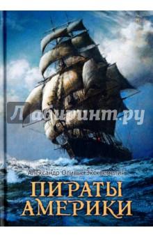 Пираты АмерикиВсемирная история<br>Пираты Америки впервые были опубликованы в 1678 году. Автор книги - А. О. Эксквемелин, служивший во Французской Вест-Индской компании, в 1666 году отплыл на одном из ее кораблей на Антильские острова и за семь лет, проведенных вдали от дома, оказался в самых крутых переделках. Среди них - участие в одном из походов знаменитого пирата пиратов Генри Моргана. Это живое свидетельство той эпохи, когда флибустьеры стали грозой морей, а их нравы и история сражений начали обрастать легендами.<br>