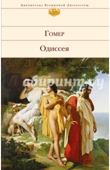 ОдиссеяКлассическая зарубежная поэзия<br>Поэмы Гомера оказали огромное воздействие на мировую литературу, обогатили поэзию каноническим размером - гекзаметром, дали пищу историкам быта и нравов той эпохи. Сюжеты Одиссеи вдохновили многих художников и скульпторов на создание бессмертных шедевров.<br>