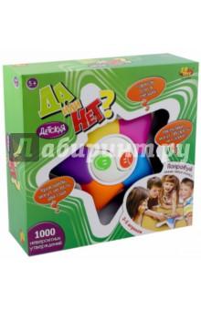 Игра настольная Да или Нет? (детская версия) (1616098)Другие настольные игры<br>Игра настольная Да или Нет?.<br>Групповая игра для семьи, наполненная интересными фактами и шутками! <br>Следуй указаниям ведущего и приготовьтесь к сюрпризам. <br>Материал: пластмасса.<br>Работает от 3 батареек типа АА (В комплекте).  <br>Количество игроков: 2 - 5.<br>Не рекомендовано детям младше 3-х лет. Содержит мелкие детали.<br>Сделано в Китае.<br>