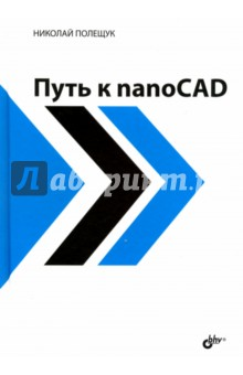 Путь к nanoCADГрафика. Дизайн. Проектирование<br>На примере системы автоматизированного проектирования nanoCAD Plus версии 8 впервые описана работа в российском аналоге AutoCAD, созданном с учетом специфики современных отечественных стандартов и процессов проектирования. В книге пошагово рассматриваются установка и регистрация nanoCAD, интерфейс и настройки, подключение стандартов СПДС и ЕСКД, формирование чертежных документов. Описаны функциональные панели, интеграция с нормативно-справочной системой NormaCS, комплектование итоговой документации проекта, печать и формирование пакетов для передачи файлов, средства 3D-построений, редактирование растровых объектов и использование трехмерных облаков точек. Разобраны дополнения к nanoCAD (20-зависимости, 3D-тела, прочностной пакет Fidesys), возможности индивидуальной адаптации интерфейса, API и способы создания пользовательских приложений для nanoCAD. Описаны примеры чертежей и моделей, поставляемых вместе с программой. По ходу изложения проводится сравнение nanoCAD с AutoCAD.<br>Для конструкторов, технологов, архитекторов, студентов, интересующихся САПР.<br>