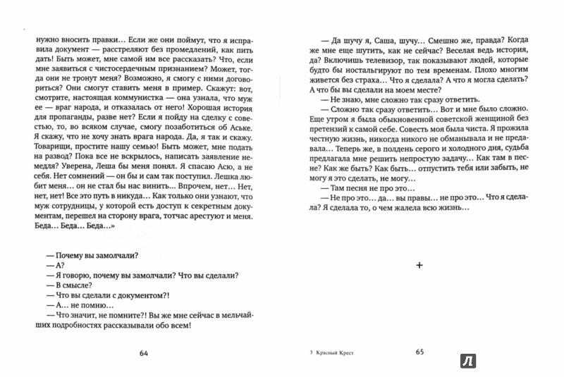 Иллюстрация 1 из 7 для Красный Крест - Саша Филипенко   Лабиринт - книги. Источник: Лабиринт