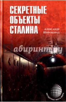 Секретные объекты СталинаИстория СССР<br>30-50-е годы XX века - время великих строек. Мы путешествуем по многочисленным каналам на комфортабельных теплоходах. В наши квартиры поступает электроэнергия от огромных ГЭС. Мы ежедневно спускаемся в метро.<br>Но от великой эпохи осталось множество закрытых объектов, не известных населению. Кто знает, что первый космодром в СССР начал строиться в 1946 году. Что весь северо-запад Ладожского озера - это сплошная территория полигонов, включая ядерные. Что помимо известного нам метро есть еще и секретное. Есть ли на территории России подземный бункер, строившийся для Сталина, но позже ставший бункером Гитлера. Что было бы в случае захвата немцами Москвы. Нет, речь идет не о фэнтези, а о реалиях.<br>Об этом и многом другом читатель узнает из книги Александра Широкорада Секретные объекты Сталина.<br>