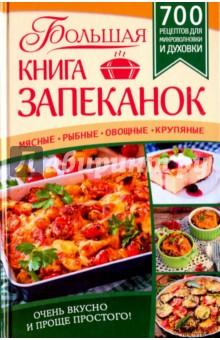 Большая книга запеканок. Мясные, рыбные, овощные, крупяные. 700 рецептов для духовки и микроволновкиОбщие сборники рецептов<br>Запеканки - любимое блюдо хозяек многих стран мира. Английский пудинг, французский гратен, итальянская лазанья, греческая мусака, русский лапшевник и львовский сырник - вкусные, сытные, полезные - они обосновались не только на каждой кухне, но и вошли в меню знаменитейших ресторанов. Они могут стать основой диетического или детского питания, ведь продукты в их составе сохраняют при запекании свои лучшие свойства. Они выручат и опытную, и начинающую кулинарку, когда нужно быстро приготовить вкусное и красивое блюдо.<br>Эта книга содержит 700 рецептов всевозможных запеканок, суфле, хлебцев, пудингов и соусов к ним. Шаг за шагом, пользуясь ими или вдохновляясь на эксперименты, вы сможете приготовить румяную запеканку в качестве основного блюда на обед или ужин или вкуснейший десерт. Запеканки из мяса и субпродуктов, свежей или консервированной рыбы, креветок, мидий и кальмаров, из творога, сезонных или замороженных овощей и грибов, фруктов и орехов - в духовке или микроволновке! Одна из них обязательно станет вашим фирменным блюдом!<br>Составитель: Богуславская Евгения Яковлевна.<br>