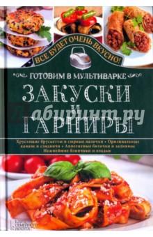 Закуски и гарниры. Готовим в мультиваркеРецепты для мультиварки<br>Вы купили мультиварку, а что и как в ней можно приготовить, пока не знаете? С помощью нашей книги вы сможете не только быстро приготовить вкусные блюда, но и превратить процесс приготовления в настоящее удовольствие.<br>Мясные, рыбные и овощные блюда, супы и каши, ароматная выпечка, приготовленные по нашим рецептам, будут не только вкусными, но и полезными.<br>Творите, создавайте свои собственные рецепты. Приятного аппетита!<br>