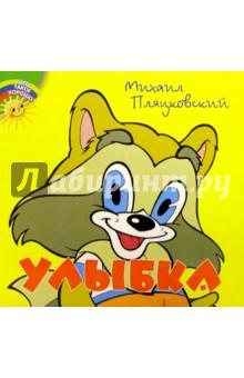 Пляцковский Михаил Спартакович Улыбка