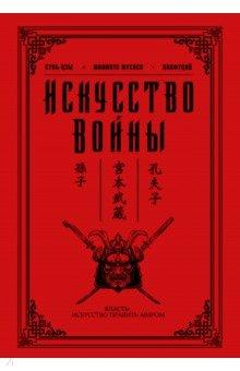 Искусство войныВосточная философия<br>Великие стратеги и легендарный философ - Сунь-Цзы, Миямото Мусаси и Конфуций. Что может их связывать? Все они сыграли значительную роль в истории Востока, а Сунь-цзы и Конфуций в мировой цивилизации в целом. До сих пор потомки изучают их тексты и открывают для себя новые горизонты познания.<br>В этой книге представлены изречения Конфуция, чьи идеи породили новое этико-философское учение - конфуцианство, древний китайский трактат Искусство войны - классическое руководство по стратегии поведения в конфликтах любого уровня - от военных действий до политических дебатов и психологического соперничества, а также Книгу пяти колец Миямото Мусаси, посвященную искусству стратегии. Знакомство с этими текстами позволит читателю обрести мудрость веков и выиграть любую войну.<br>