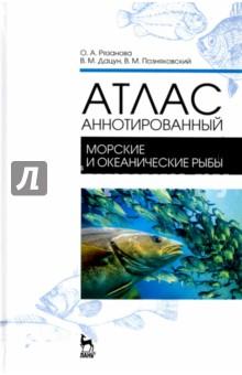 Атлас аннотированный. Морские и океанические рыбы. Учебно-справочное пособиеЗоология<br>Атлас Рыбы морские и океанические содержит сведения, которые не вошли в книгу Экспертиза водных биоресурсов и продуктов их переработки. Качество и безопасность (2016). В нем приведены русские и латинские названия рыб различных семейств и их важнейших представителей, имеющих наибольшее промысловое значение, идентификационные признаки каждого вида, а также возможные направления их использования.<br>Атлас предназначен для широкого круга специалистов пищевой и рыбной промышленности, занимающихся промыслом, переработкой и реализацией рыбы и нерыбных продуктов, а также для работников рыбоохранных организаций, торговли и общественного питания. Он будет полезен для студентов высших учебных заведений и аспирантов, обучающихся по специальностям Товароведение и экспертиза товаров, Технология продуктов из животного сырья и другим технологическим специальностям пищевого профиля.<br>