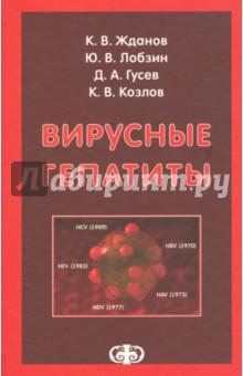 Вирусные гепатитыИнфекционные болезни<br>В книге в доступной форме дана характеристика всей группы вирусных гепатитов (А, Е, В, С, D и микст-гепатиты). Обращено особое внимание на патогенез, морфологические изменения в печени, особенности клинического течения, диагностику, противовирусную терапию парентеральных гепатитов. Представлены основы реабилитации и диспансеризации, а также профилактические мероприятия. <br>Для практических врачей различных специальностей: инфекционистов, гастроэнтерологов, терапевтов, педиатров, врачей общей практики, эпидемиологов. Книга также может быть использована в учебном процессе при подготовке врачей в системе послевузовского профессионального образования.<br>