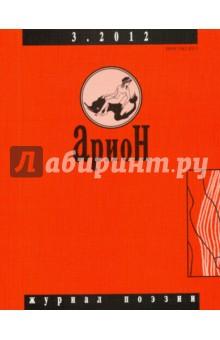 Журнал Арион № 3 (75). 2012